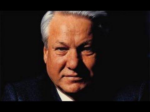 Борис Ельцин: герой или преступник?