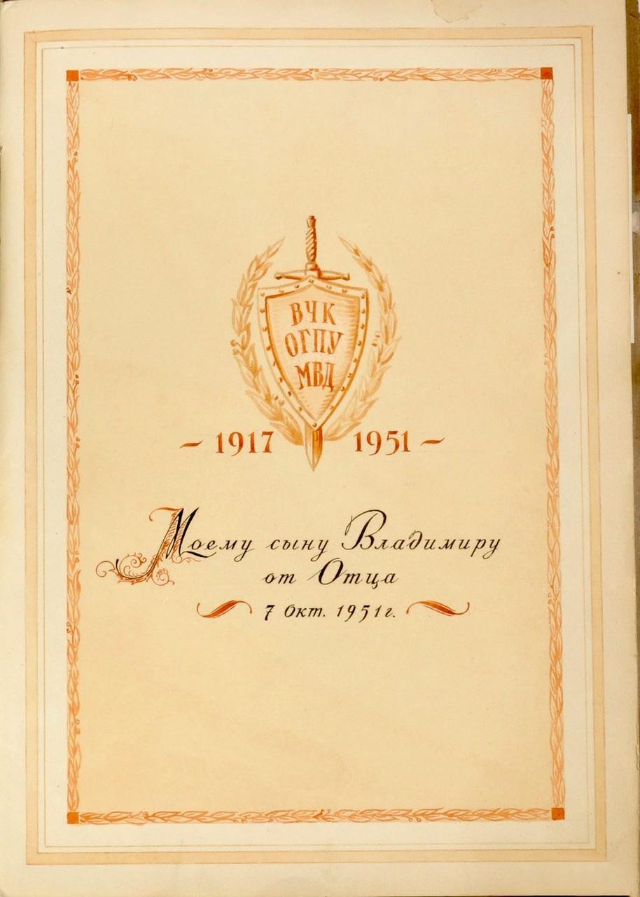 От отца сыну. Альбом работника ВЧК-ОГПУ К.Я. Шмидта, 1920 - 1951