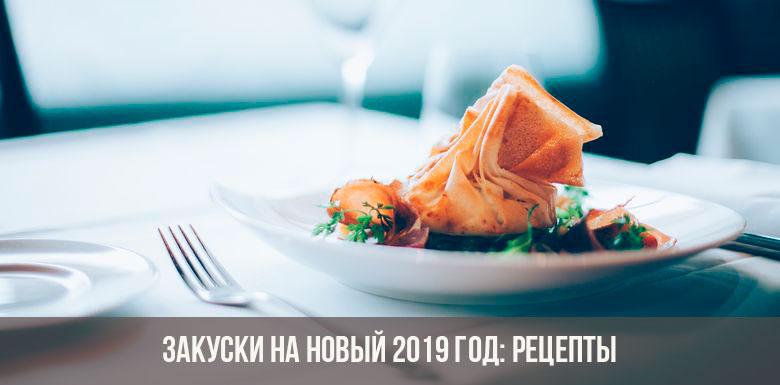 Закуски на Новый 2019 год: рецепты