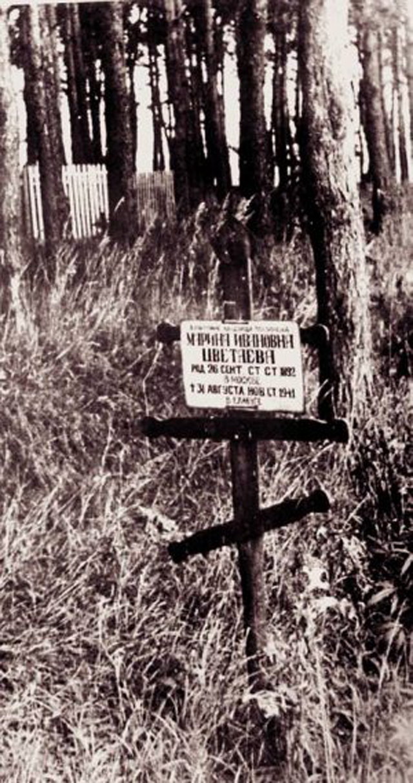 Смерть Марины Цветаевой. Причина смерти - самоубийство