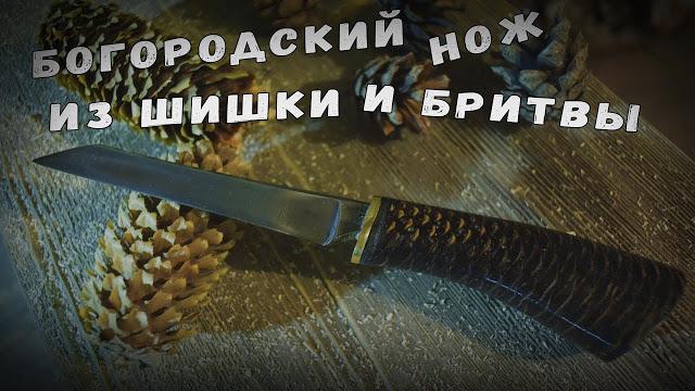 Богородский нож из бритвы и шишки
