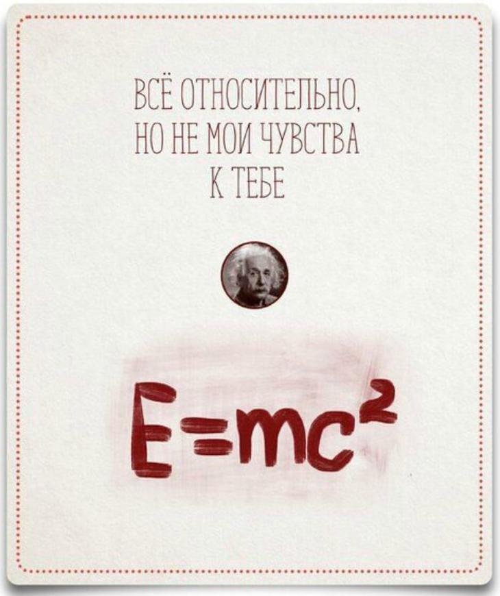 Как бы признавались в любви известные ученые