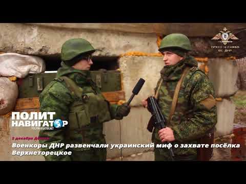 Военкоры ДНР развенчали украинский фейк о захвате позиций