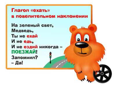 Веселые запоминалки по русскому языку