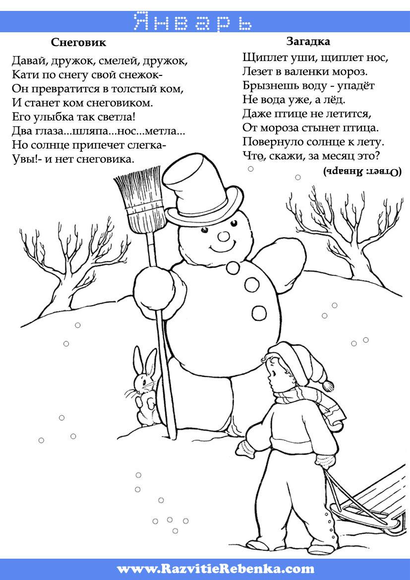 Зимние месяцы -Январь