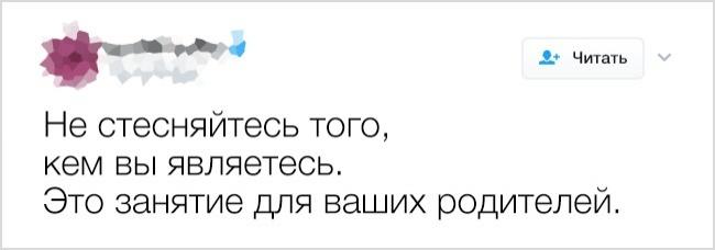 17 жизненных твитов, буквально снятых с языка