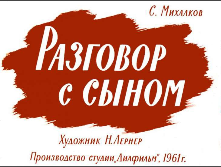 С. Михалков - «Разговор с сыном»