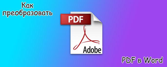 Как преобразовать PDF в Word