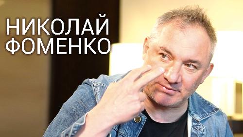 Николай ФОМЕНКО   Новое интервью ВОКРУГ ТВ