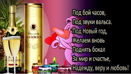 Поздравление с днем рождения тосты прикольные