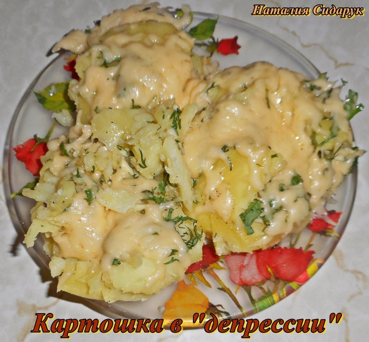 Картошка в депрессии
