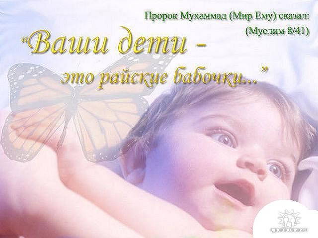 Мусульманские поздравления с рождением дочери