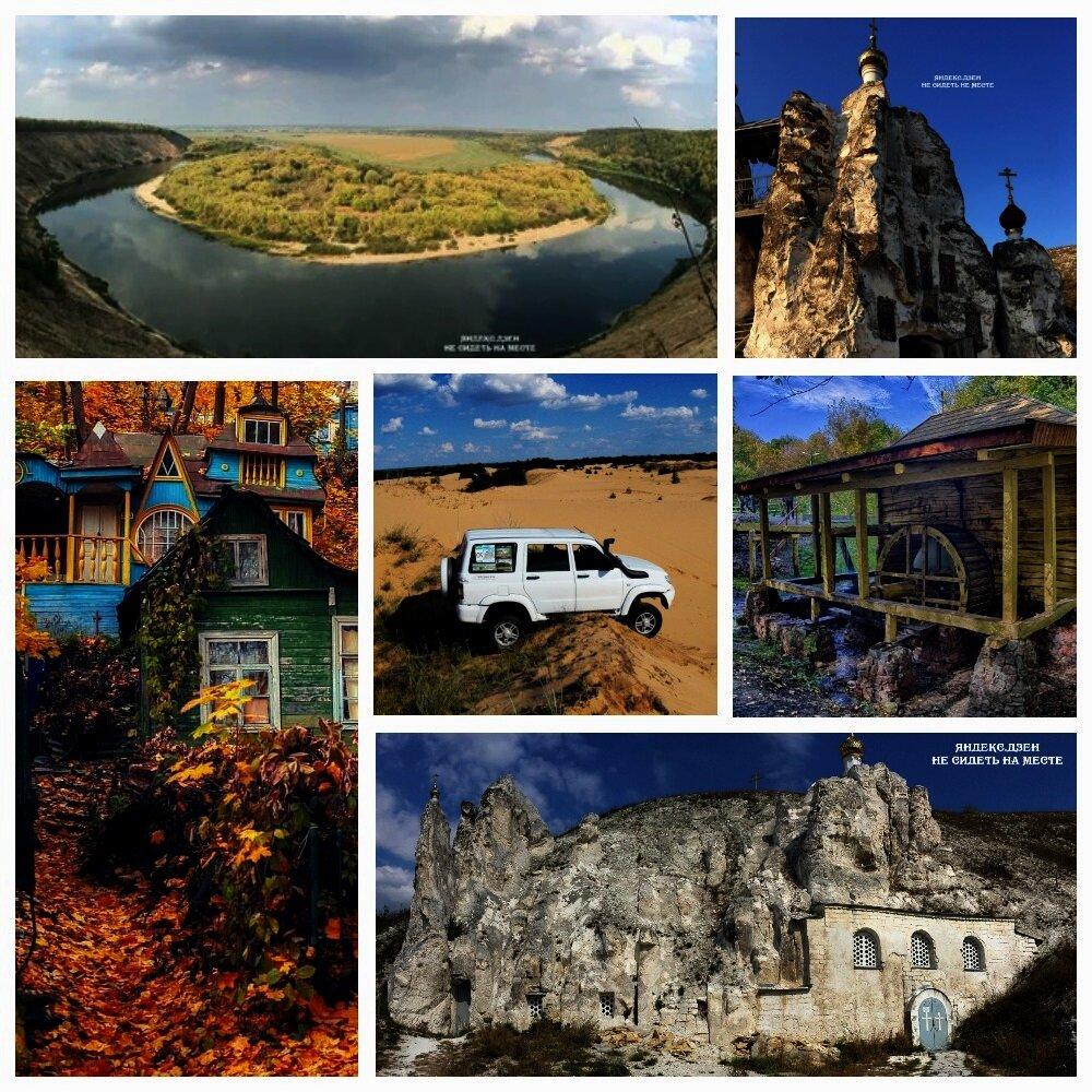 Интересные места Воронежской области. Тот случай, когда влюбляешься в свою страну всё больше