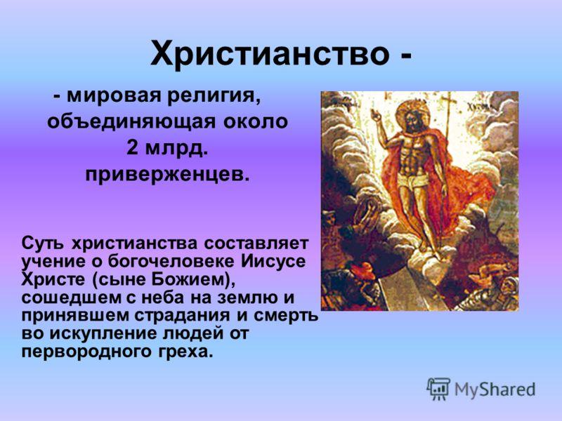 О ХРИСТИАНСТВЕ, ПРАВОСЛАВИИ И СОВРЕМЕННОЙ РЕЛИГИИ
