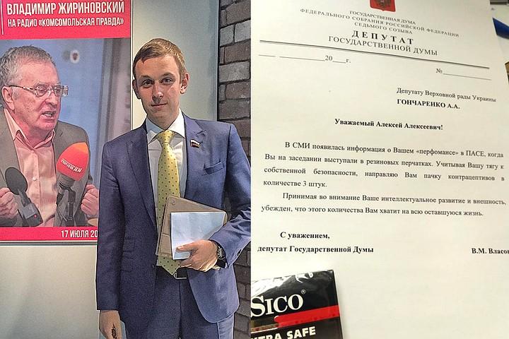 Депутат Госдумы отправил укр…