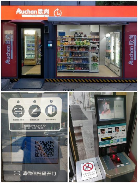 Полностью автоматизированные магазины. | Фото: www.picswe.com, BrightSide.