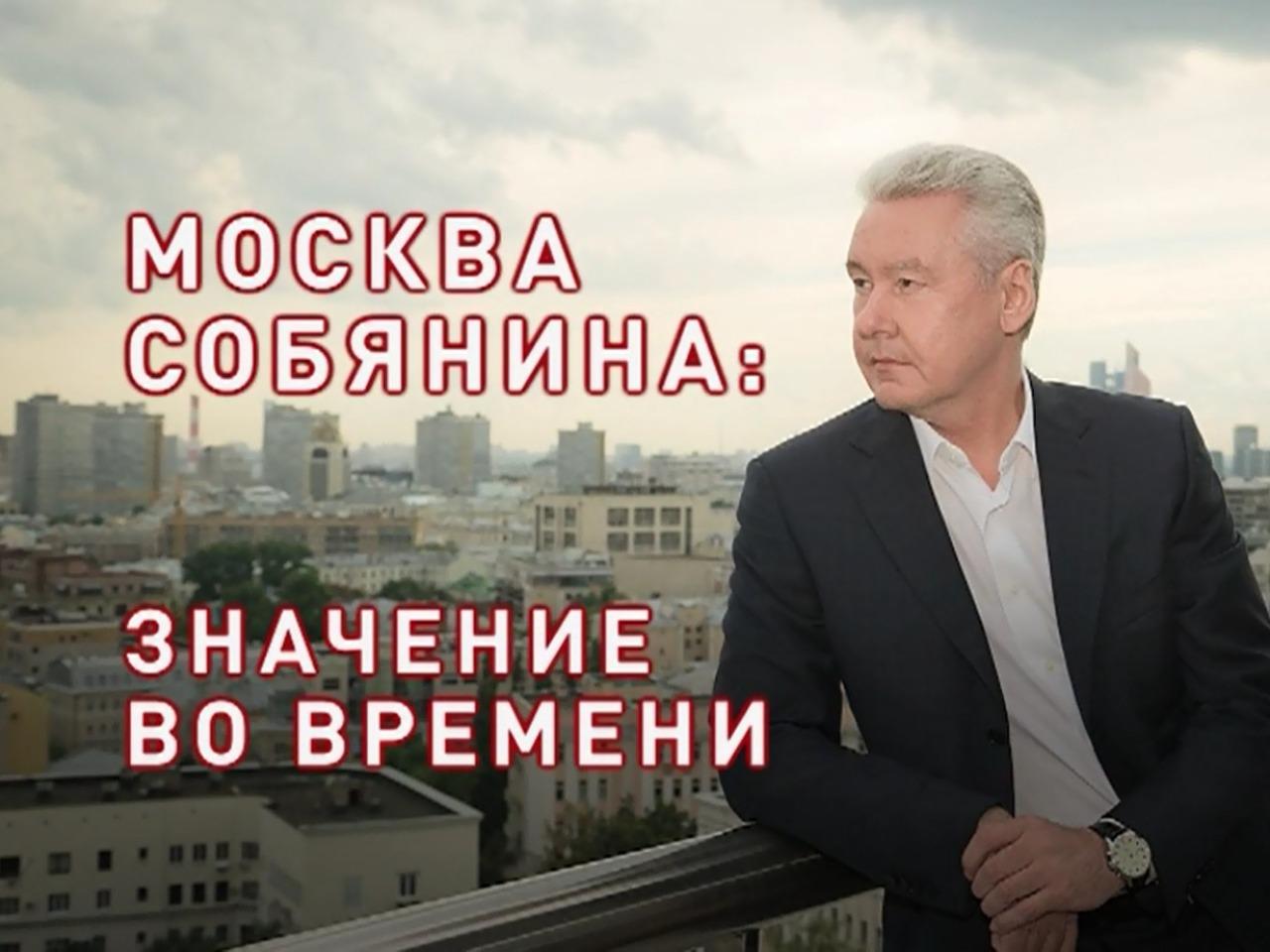 Новый документальный фильм Андрея Караулова «Москва Собянина: значение во времени»