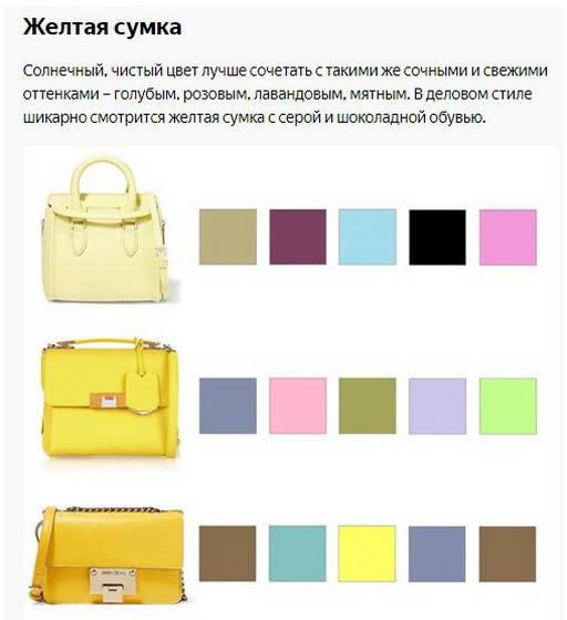 обувь_сумка7_1 (512x560, 94Kb)