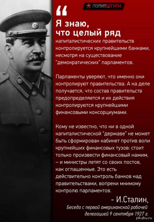 Еще раз о Сталине
