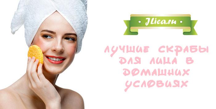 Скрабы для кожи лица в домашних условиях - лучшие рецепты