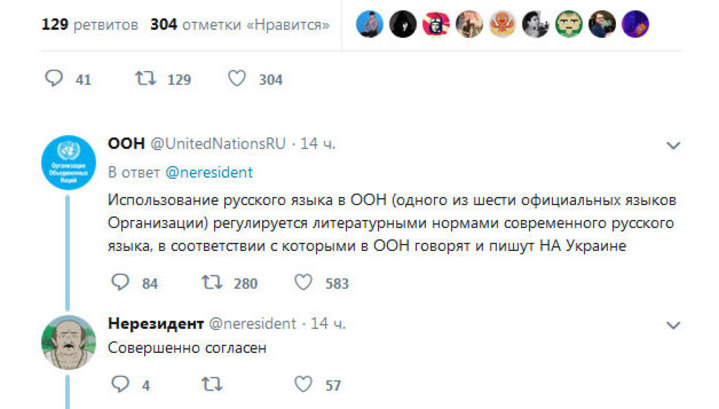 """ООН: писать """"в Украине"""" – не…"""