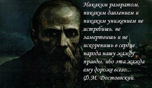 Ф.М.Достоевский: «Одно совсем особое словцо о славянах…»