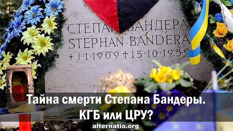 Тайна смерти Степана Бандеры. КГБ или ЦРУ?
