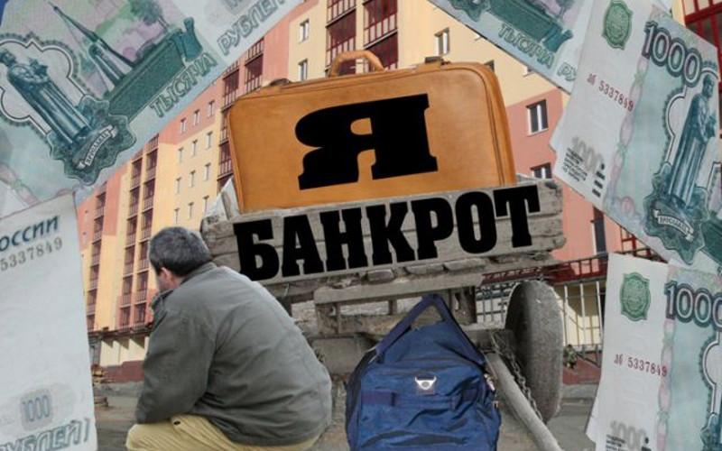 Население кредитуется, население банкротится. Что за разорительная экономика?