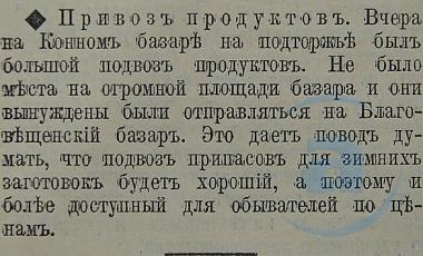 Этот день 100 лет назад. 11 октября (28 сентября) 1912 года