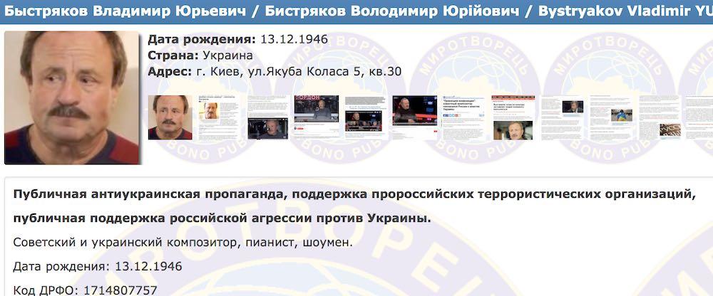 Раскритиковавший итоги Майдана украинский композитор попал в «Миротворец»