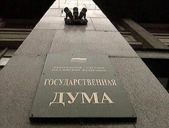 В ГД назвали незаконным пропуск на Украину только по биометрическим паспортам