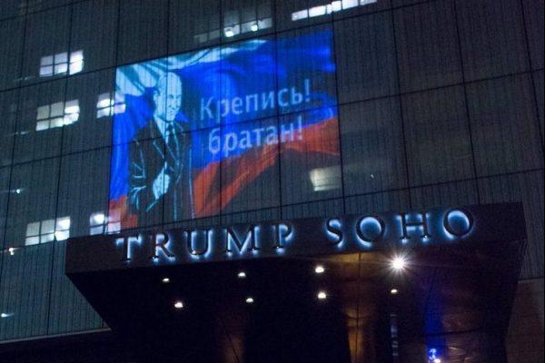 """На отеле Трампа появилась проекция с посланием от Путина: """"Крепись, братан!"""""""