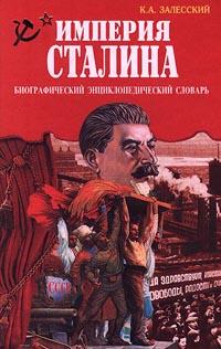 Радость плебеев Дерьмомет Залесского (о Василии Сталине)