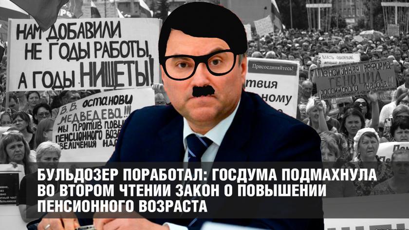 Бульдозер поработал: Госдума…