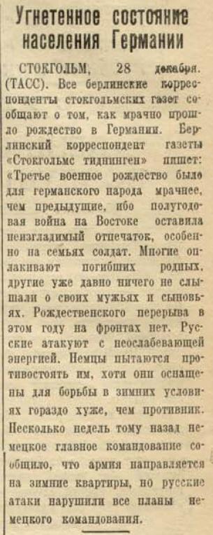 20 апреля 1942 года завершилась Московская битва (по материалам старых газет). Часть 1. Декабрь 1941 г.