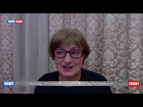 Выборы: оппозиция, Тимошенко, третий тур. Елена Маркосян