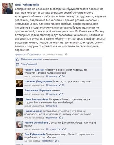 Не верим кремлёвской пропаганде. Разбор майданного правительства для российской интеллигенции