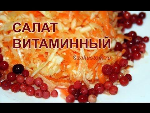 Салат из капусты - витаминный