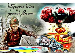 Россия-Украина: летопись гибридной войны