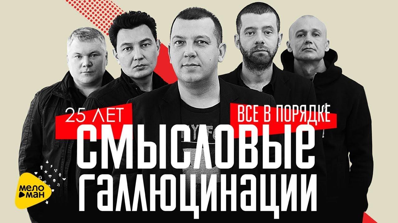 Сергей Бобунец | Смысловые Г…