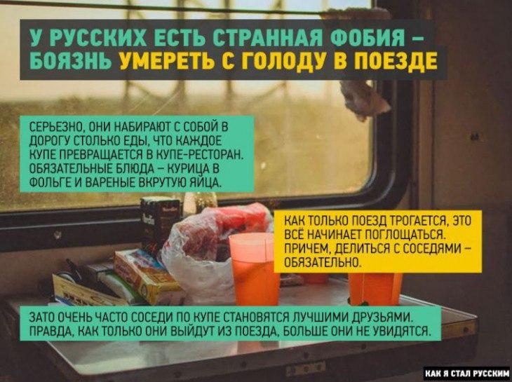 Коротко о России (взгляд иностранца)