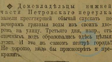 Этот день 100 лет назад. 15 (02) января 1913 года