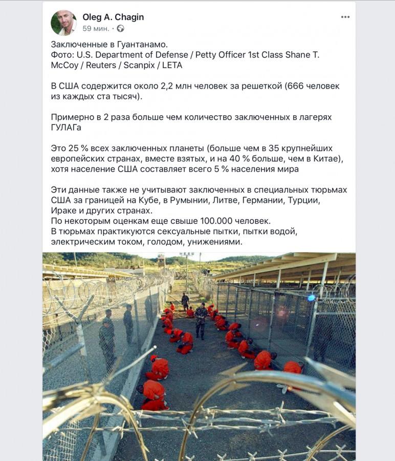 Заключенные в Гуантанамо
