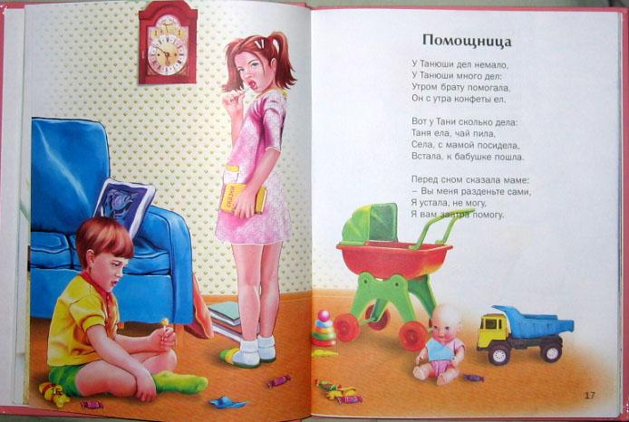 Агния Барто  детская книга?