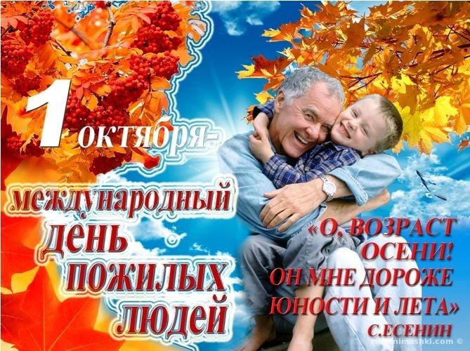 Международный день пожилых людей — 1 октября 2018 года