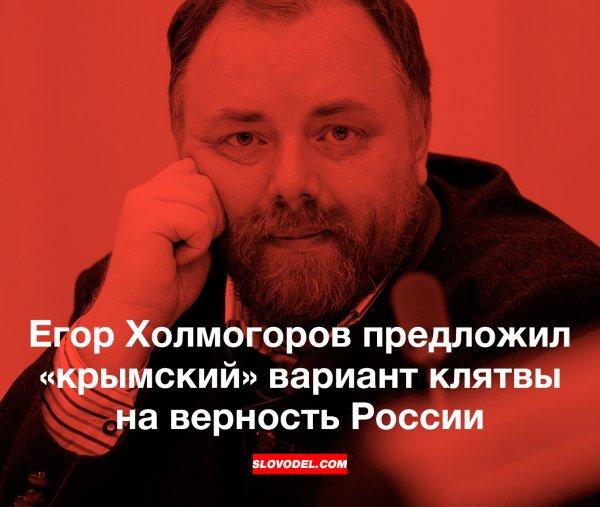 ЕГОР ХОЛМОГОРОВ ПРЕДЛОЖИЛ «КРЫМСКИЙ» ВАРИАНТ КЛЯТВЫ НА ВЕРНОСТЬ РОССИИ