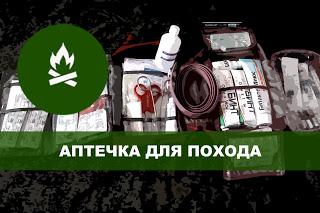 Аптечка для похода с хирургическим набором
