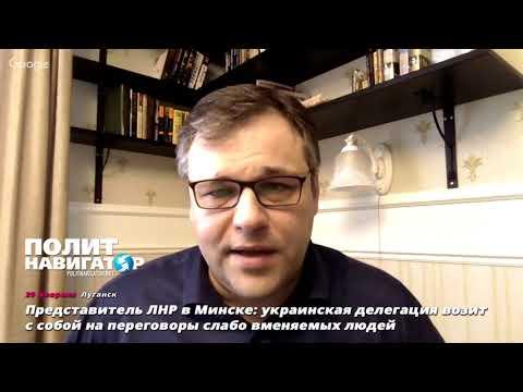 Представитель ЛНР в Минске: украинская делегация возит с собой на переговоры слабо вменяемых людей