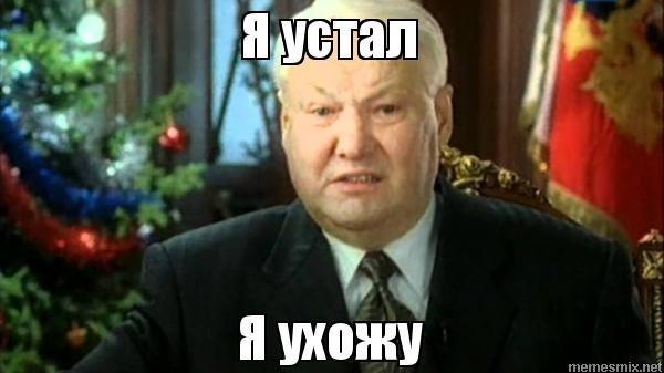 Я устал.. я ухожу Ельцин, земля ему стеловатой!, луший подарок, новый год, устал, факты
