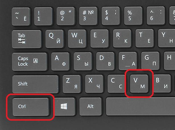вставляем текст с помощью клавиатуры